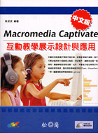 Macromedia Captivate 互動教學展示設計與應用 中文版-cover