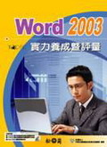 Word 2003 實力養成暨評量-cover