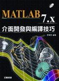 MATLAB 7.X 介面開發與編譯技巧-cover