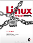 Linux Firewall 技術手札 (Troubleshooting Linux Firewalls)-cover