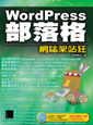 WordPress 部落格-網誌架站狂                                                                                                                             --cover