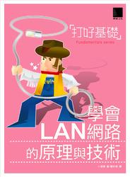 打好基礎-學會 LAN 網路的原理與技術-cover