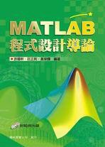 MATLAB 程式設計導論-cover