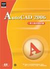 AutoCAD 2006 實力養成暨評量-cover