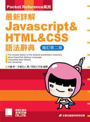 最新詳解 Javascript & HTML & CSS 語法辭典(增訂新版)-cover