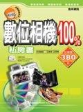 數位相機 100%私房書-cover