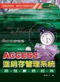 Access 進銷存管理系統開發實務經典-cover