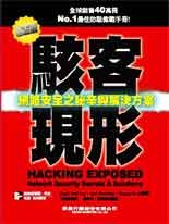 駭客現形 (Hacking Exposed, 5/e)-cover