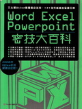 Word、Excel、PowerPoint 密技大百科-cover