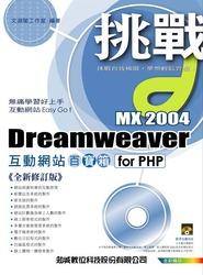 Dreamweaver MX 2004 for PHP 互動網站百寶箱 (全新修訂版)-cover