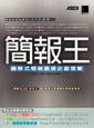 簡報王-圖解式簡報展現企劃提案-cover