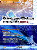 Windows Mobile Step by Step 基礎教學-cover