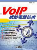 VoIP 網路電話技術-cover