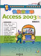 快快樂樂學 Access 2003 使用技巧-cover
