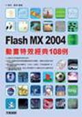 Flash MX 2004 動畫特效經典 108 例-cover