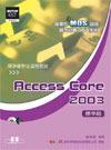 國際性 MOS 認證觀念引導式指定教材 Access Core 2003 (標準級)-cover