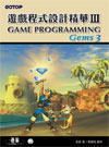 遊戲程式設計精華 III (Game Programming Gems 3)-cover