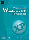 Windows XP Professional 實力養成暨評量-cover