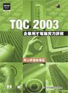 TQC 2003 企業用才電腦實力評核─辦公軟體應用篇-cover