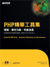 PHP 精華工具集模組、擴充功能、效能加速(Essential PHP Tools: Modules, Extensions, and Accelerators)-cover