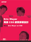 Eric Meyer 再談 CSS 網頁排版設計 (More Eric Meyer on CSS)-cover