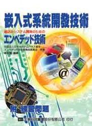 嵌入式系統開發技術-cover