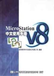 MicroStation 中文使用手冊 V8-cover