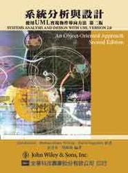 系統分析與設計使用UML實現物件導向方法, 2/e (Systems Analysis and Design with UML Version 2.0 : An Object-Oriented Approach, 2/e)-cover