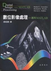 數位影像處理─運用 MATLAB (Digital Image Processing Using MATLAB)-cover