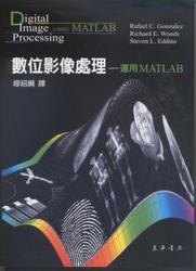 數位影像處理─運用 MATLAB (Digital Image Processing Using MATLAB)-cover