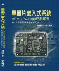 單晶片嵌入式系統 ARM(LPC210x)控制實習-cover