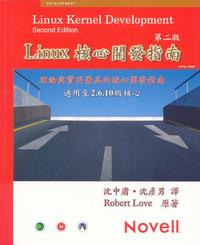 Linux 核心開發指南 (Linux Kernel Development, 2/e)-cover