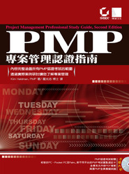 PMP 專案管理認證指南 (PMP: Project Management Professional Study Guide, 2/e)-cover