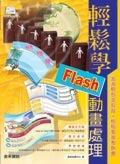 輕鬆學 Flash 動畫處理-cover