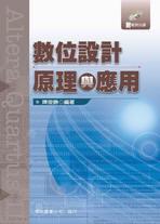 數位設計原理與應用-cover