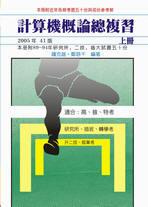 計算機概論總複習(上冊)-cover