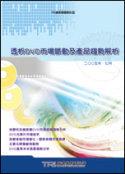 透析 DVD 市場脈動及產品趨勢解析