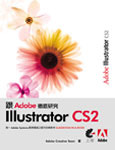 跟 Adobe 徹底研究 Illustrator CS2 (Adobe Illustrator CS2 Classroom in a Book)-cover
