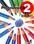 Photoshop CS2 影像原力中文版-cover