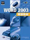 WORD 2003 特訓教材 TQC-cover