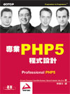 專業 PHP5 程式設計 (Professional PHP5)-cover