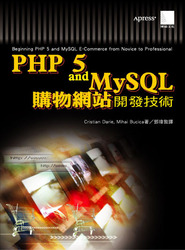 PHP 5 and MySQL 購物網站開發技術 (Beginning PHP 5 and MySQL E-Commerce from Novice to Professional)-cover