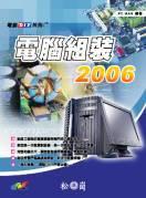 電腦 DIY 系列─電腦組裝 2006-cover