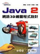 Java 2 網路 3D 繪圖程式設計-cover