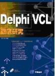 Delphi VCL 徹底研究-cover