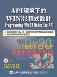 API 環境下的 WIN32 程式設計 (Programming Win32 Under the API)-cover