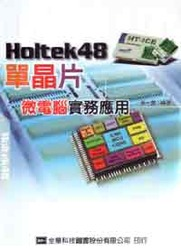 Holtek 48 單晶片微電腦實務應用-cover