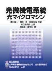 光微機電系統-cover
