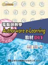 電腦與教學 Authorware e-Learning 教材 DIY