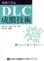 DLC 成膜技術-cover